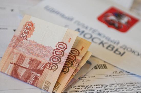 В Госдуму внесли законопроект об отмене банковских комиссий при оплате услуг ЖКХ