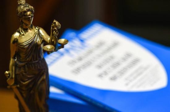 Путин поручил рассмотреть идею о введении института следственного судьи