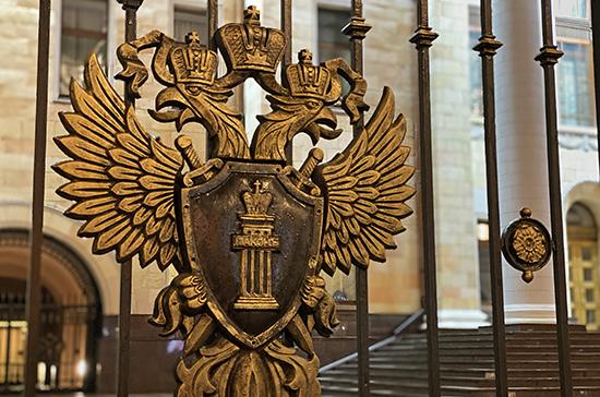 Совфед одобрил закон о повышении требований к кандидатам на должность прокурора