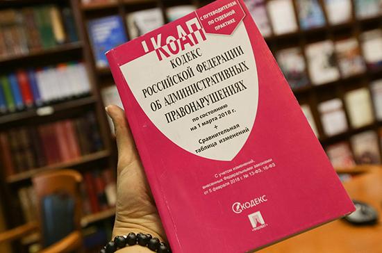 Минюст обнародовал проект нового Кодекса об административных правонарушениях