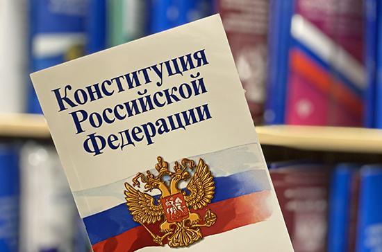 Совет Федерации примет специальное постановление о порядке рассмотрения поправок в Конституцию