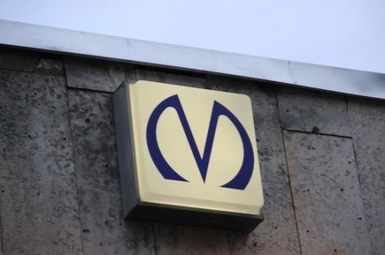 В Петербурге выбирают место для второго вестибюля станции «Василеостровская»