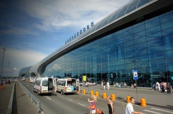 Компания «Росгосстрах» застраховала гражданскую ответственность аэропорта Домодедово