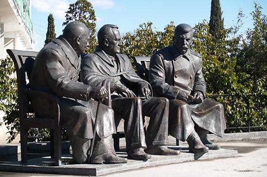 В Ялте возложат цветы к памятнику «Большой тройке»