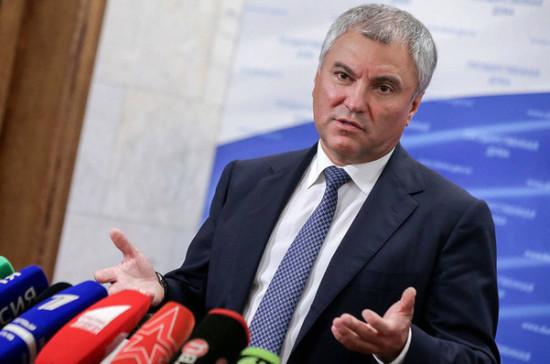 Вячеслав Володин: у политиков нет отпусков