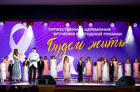 Топ-менеджер «Росгосстраха» вручил премию педагогам, обучающим больных раком детей