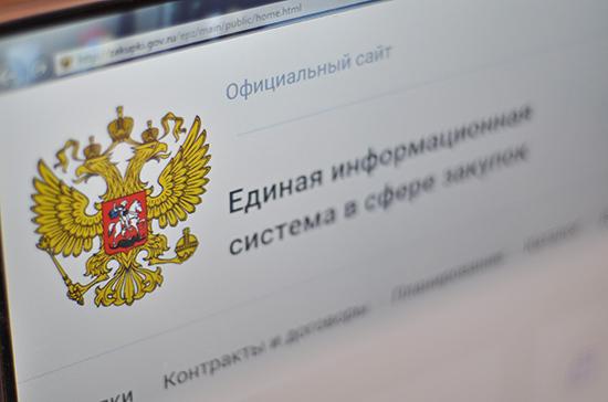 В Совете Федерации просят доработать инициативу кабмина о приоритете отечественных товаров при госзакупках