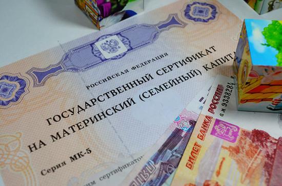 Жуков рассказал, когда может быть принят закон о праве на маткапитал при рождении первенца