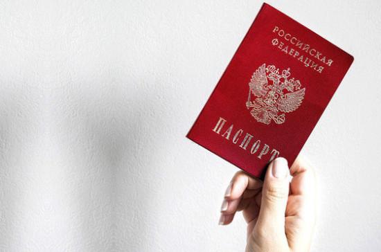 Епифанова: сокращение сроков получения гражданства позволит вернуться большему числу соотечественников
