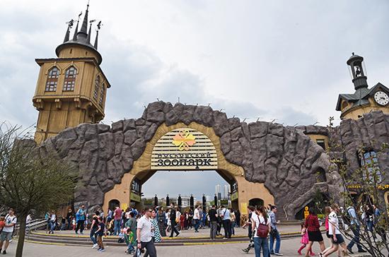 Московский зоопарк отмечает День рождения