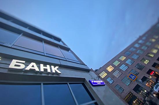 Санируемые банки смогут обслуживать стратегические предприятия