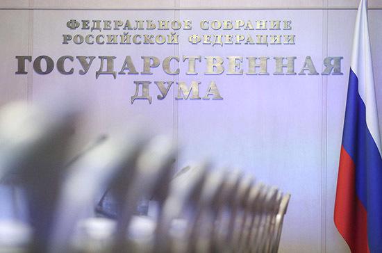 Профильный комитет отложил рассмотрение поправки о полномочии Госдумы по отзыву министров