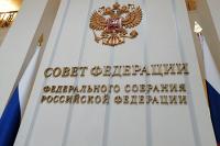 В Совете Федерации поддержали идею о «пожизненных» сенаторах