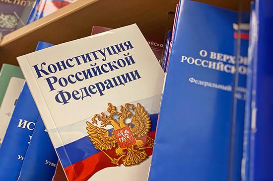 Дату голосования по поправкам в Конституцию могут прописать в законе