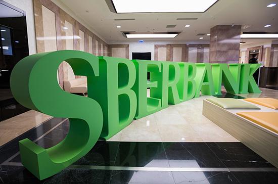 Правительство одобрило покупку контрольного пакета акций Сбербанка