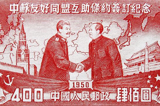 В Москве подписан советско-китайский Договор о дружбе