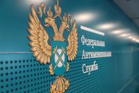 ФАС будет согласовывать требования к центральному депозитарию