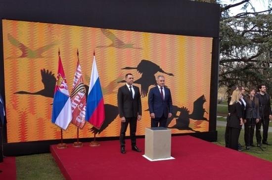 Шойгу заложил памятную капсулу в основание Вечного огня в Белграде