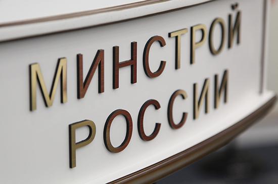 Минстрой анонсировал пересмотр правил и стандартов в рамках нацпроекта «Жильё»