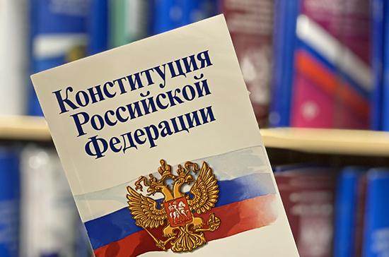 Крашенинников: основная часть поправок к Конституции вступит в силу сразу после опубликования