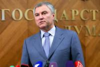 Володин: Госдума в приоритетном порядке начнёт работу над поправками в бюджет