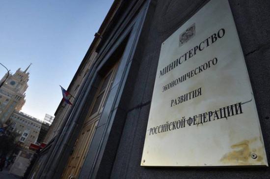 В Минэкономразвития рассказали о поправках в закон о целевом капитале