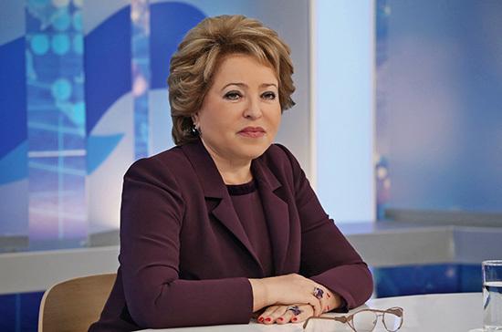 Валентина Матвиенко поздравила россиян с Днём защитника Отечества