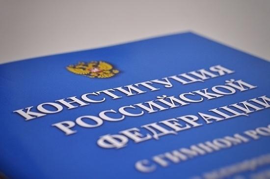 Рабочая группа по Конституции одобрила идеи об усилении суверенитета России