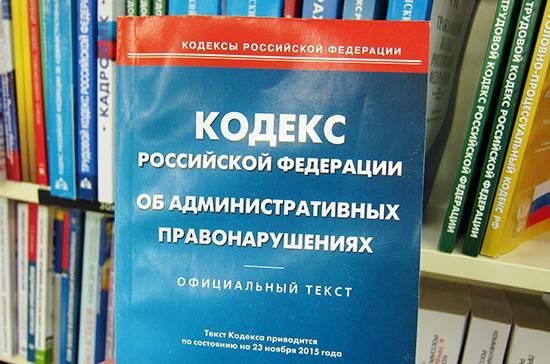 Определился порядок подготовки отзывов Правительства на проекты изменений в КоАП