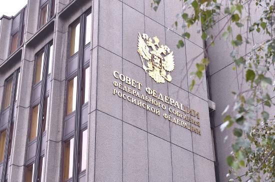 Совет Федерации утвердит порядок рассмотрения закона о поправке в Конституцию