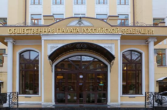 Путин предложил 40 кандидатам войти в новый состав Общественной палаты