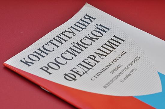 Рабочая группа предложила внести понятие федеральной территории в Конституцию