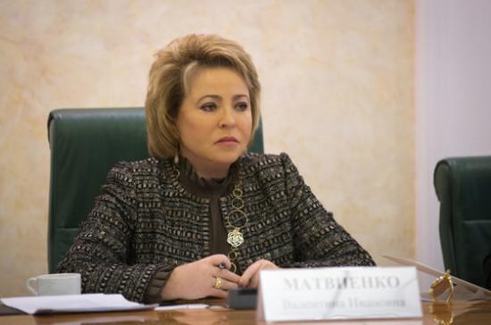 Матвиенко оценила взаимодействие Совета Федерации и Правительства