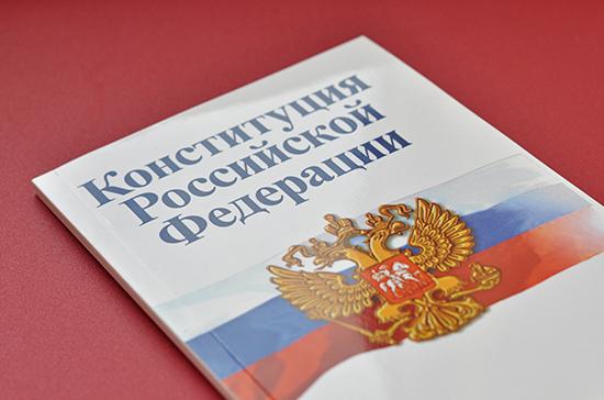 В Конституцию могут включить положение о преемственности РФ в отношении СССР