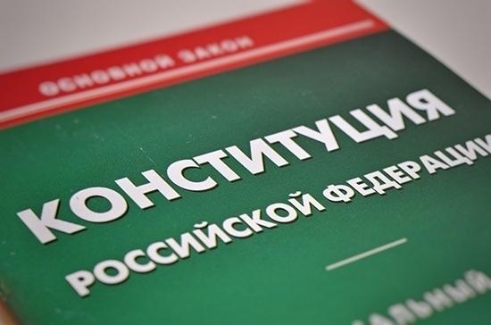 Поправки к Конституции нужны с учётом изменяющегося времени, заявил Володин