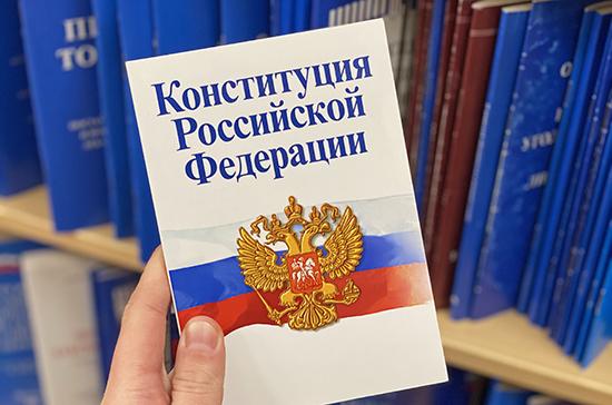 Законопроект о поправках в Конституцию рекомендован к принятию во втором чтении