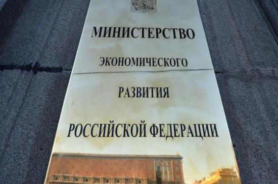 Минэкономразвития допускает, что ускорение инфляции в России может начаться раньше