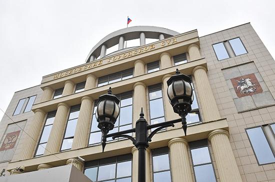 Дела о нарушении правил телевещания в Интернете предлагают передать Мосгорсуду