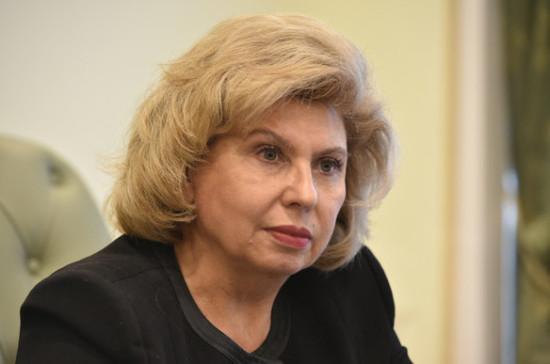Москалькова: поправки в Конституцию говорят о новой системе гарантий прав человека