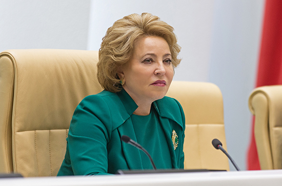 Матвиенко рассказала о стабилизации рынков после принятия поправки Терешковой