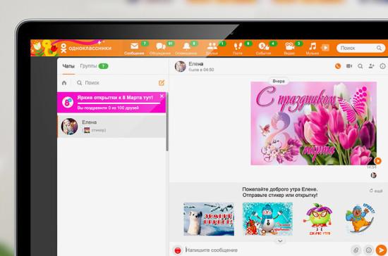 «Одноклассники» рассказали об активности пользователей во время празднования 8 Марта