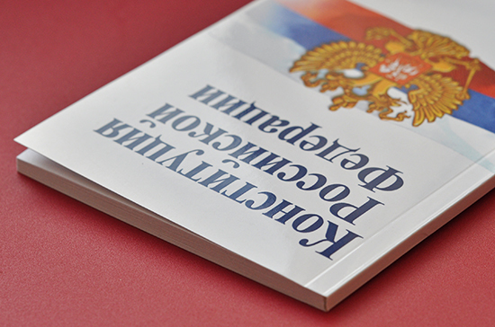 Полный текст поправок в Конституцию