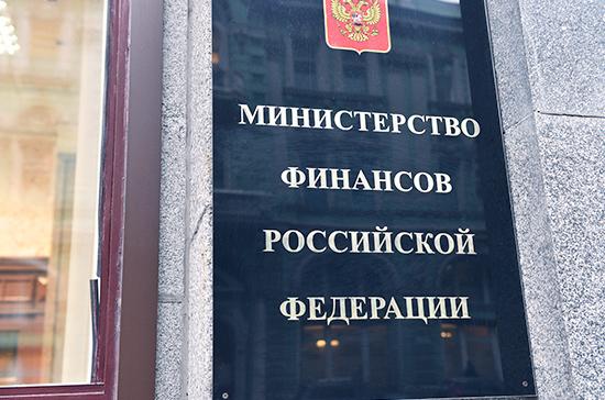 Минфин РФ предлагает размещать средства ФНБ в долговые обязательства Китая