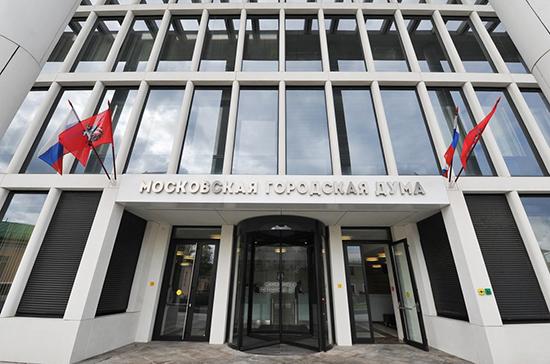 Мосгордума поддержала закон о поправках в Конституцию