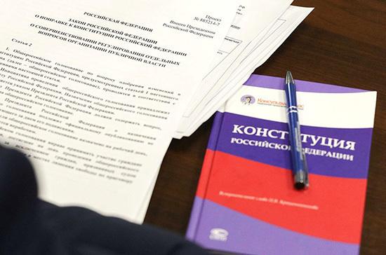 Заксобрание Забайкалья поддержало закон о поправках в Конституцию