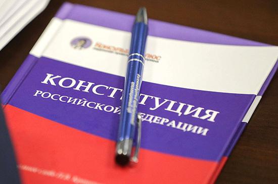 Петербургский парламент поддержал поправки в Конституцию