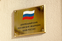 Центробанк в рамках «упреждающих мер» продал валюту на 3,6 млрд рублей
