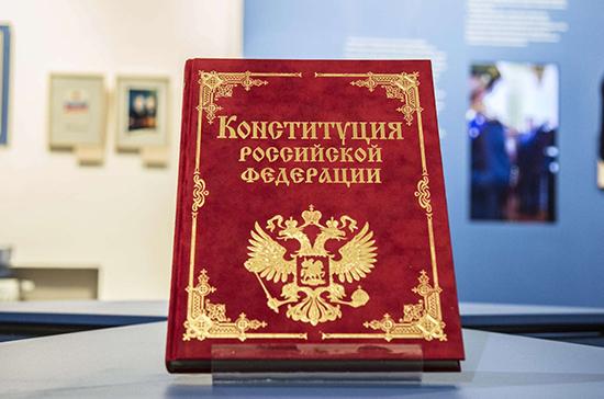 КС получил запрос Владимира Путина о проверке закона по поправкам в Конституцию