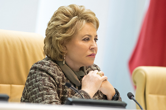 Матвиенко: Совфед приостанавливает зарубежные визиты и приём иностранных делегаций