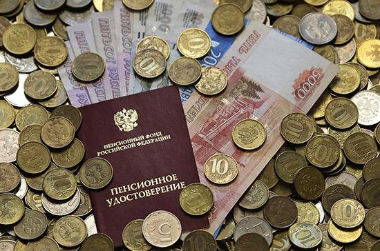 СМИ: в России могут ввести автоматическое начисление пенсий